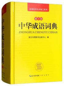 中华成语词典(第2版)
