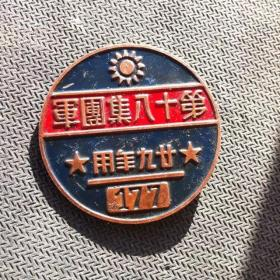 JZ1006民国勋章 第十八集团军勋章 影视道具 民国勋章