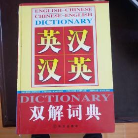 英汉汉英双解词典1-4本