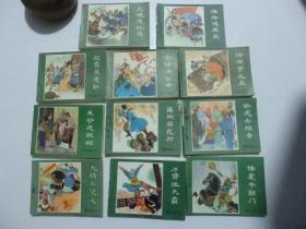 薛刚反唐(内蒙绿版11册合售 )