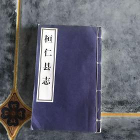 桓仁县志 下册 康德三年版建国后影印本