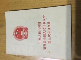 中华人民共和国第五届全国人民代表大会第三次会议文件
