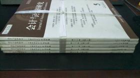 会计与经济研究 第三十卷(总第139期-143期)五本合售