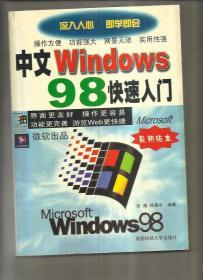 中文Windows98快速入门