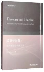 牛津社会语言学丛书·话语与实践:批判话语分析新方法