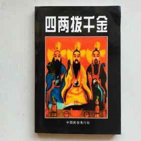 【周易/易学书籍】《四两拨千金》