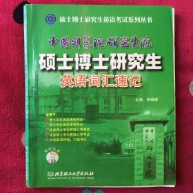 中国科学院研究生院硕士博士研究生英语词汇速记