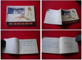 《最危险的猎物》重庆1985.1一版二印55万册,7609号,外国连环画