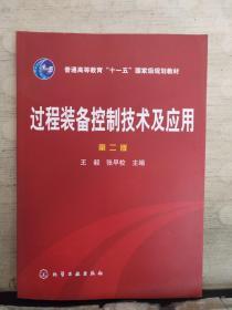 过程装备控制技术及应用(第二版)2018.7重印