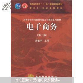 电子商务  黄敏学 第三版 9787040223286 高等教导出版社