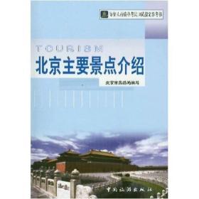 导游人员资格考试口试指定参考书:北京主要景点介绍