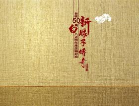新白娘子传奇精装50集纪念连环画册