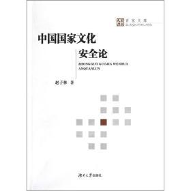 百家文库:中国国家文化安全论
