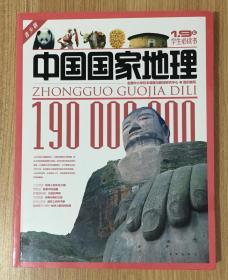 中国国家地理(青少版)(1.9亿学生必读书) 9787200075359