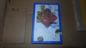 稻作文化の世界観 古事记神代神话を読む 日文原版