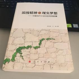 浪漫精神与现实梦想——中国当代小说中的传奇叙事(J)