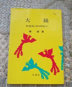 日本原版:大镜增补版(练习问题付)全网孤本