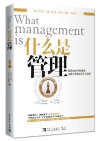 什么是管理(管理如何卓有成效以及为什么它是每个人的事,彼得·德鲁克、吉姆·柯林斯、迈克尔·波特联袂推荐!)