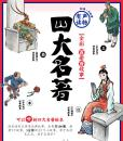 中国绘四大名著(有声绘本全套100册)