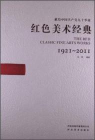 献给中国共产党九十华诞(1921-2011)红色美术经典