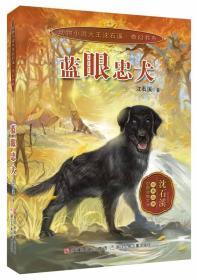 蓝眼忠犬/动物小说大王沈石溪奇幻书系