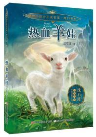 动物小说大王沈石溪奇幻  热血羊娃
