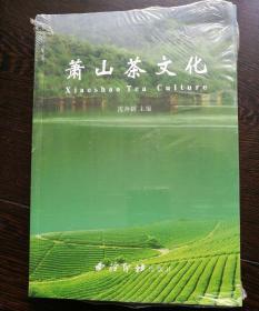 萧山茶文化