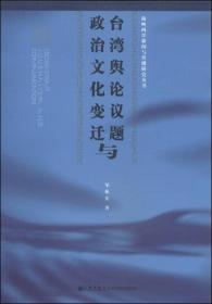 海峡两岸新闻与传播研究丛书:台湾舆论议题与政治文化变迁