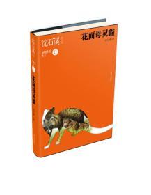 沈石溪作品:花面母灵猫