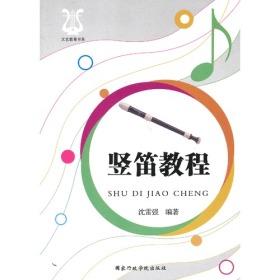 文艺教育书系:竖笛教程