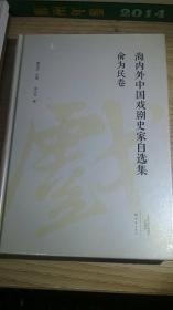 海内外中国戏剧史家自选集.俞为民卷   未拆封
