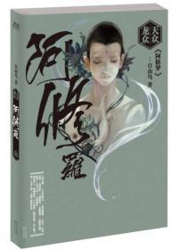 阿修罗-天众龙众自由鸟长江文艺出版社9787535468925