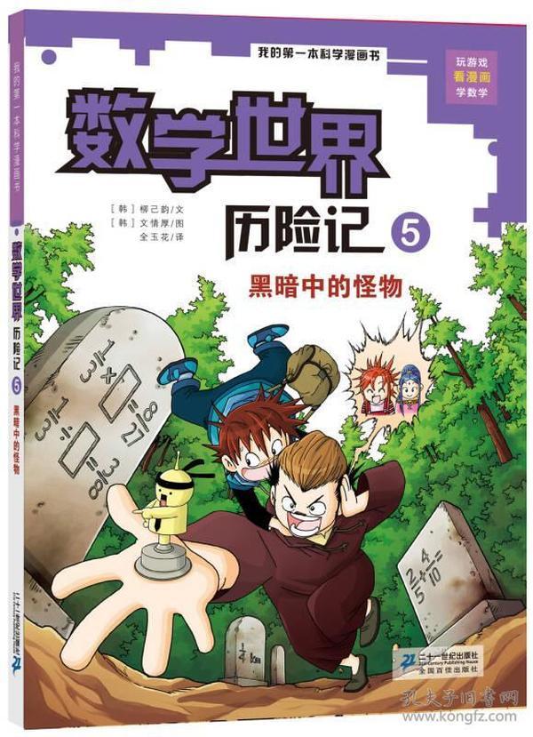 我的第一本科学漫画书数学世界历险记5:黑暗中的怪物
