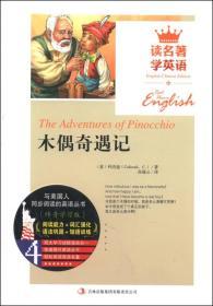 读名著 学英语 木偶奇遇记