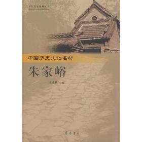 中国历史文化名村——朱家峪