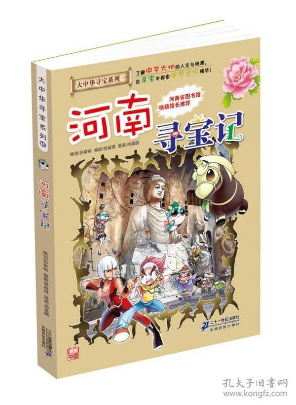 我的第一本大中华寻宝漫画书14:河南寻宝记