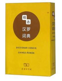 精选汉罗词典