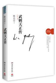 正版武则天正传--林语堂剖写一代女皇最叛逆、最辉煌、最孤绝的人生;再现盛唐最精彩、最惊心动魄的权力游戏林语堂湖南文艺出版社9787540452056