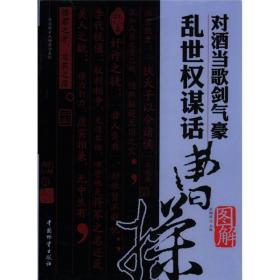 品读风云人物茶话系列:对酒当歌剑气豪乱世权谋话曹操
