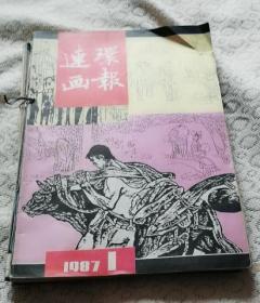 连环画报1987年(1.3.4.6.7.9.10.11)8本合售