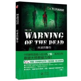 正版死者的警告1/14第三季宁航一长江文艺出版社9787535461230