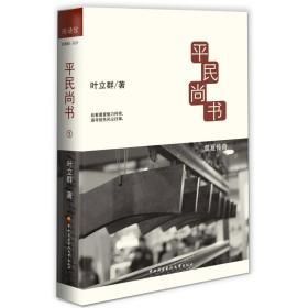 平民尚书·第一卷:虞夏传奇
