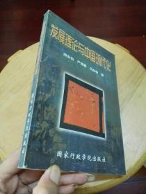 发展理论与中国现代化(一版一印)