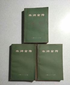 水浒全传(附毛主席语录 鲁迅对水浒题跋 )上中下三册全,120回本,1975年一版一印, 32开平装 稀缺本