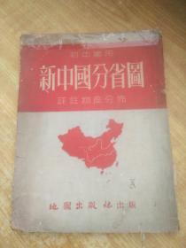 新中国分省图(封面如图)(扉页小损)(有2页粘连)