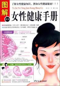 女性健康手册