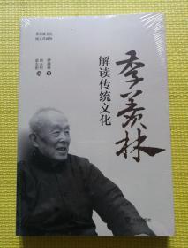 季羡林解读传统文化(图文珍藏版)