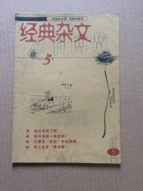 经典杂文(2010,5)