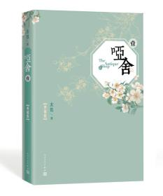 哑舍·壹(典藏版)