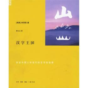 汉字王国:讲述中国人的他们的汉字的故事